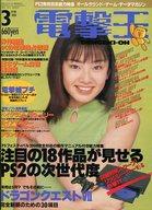 電撃王 2000/3