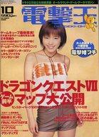 電撃王 2000/10