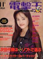 電撃王 1994/11