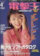 電撃王 1995/4