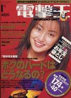 付録付)電撃王 1998/1(別冊付録1点付)