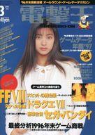 付録付)電撃王 1997/3(別冊付録1点)