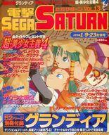 付録付)電撃SEGA SATURN VOL.13 1998/1/9・23(別冊付録1点)