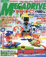 BEEP!メガドライブ1993年8月号