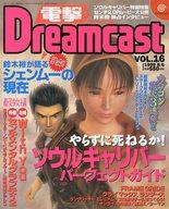 電撃Dreamcast VOL.16 1999/8/6