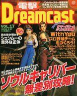 電撃Dreamcast VOL.17 1999/8/27