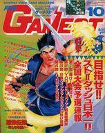 GAMEST 1992/10 No.78 ゲーメスト