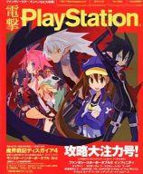 付録付)電撃PiayStation 2011/3/10 vol.490(別冊付録1点付)