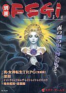 別冊FSGI (第3号)