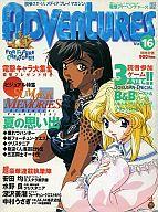 電撃アドベンチャーズ 1996/9 VOL.16