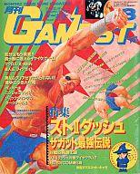 GAMEST 1992/8 No.75 ゲーメスト
