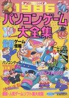 1986パソコンゲーム大全集