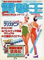 付録付)電撃王 1993年8月号