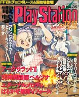 電撃PlayStation Vol.35 1996/12/13