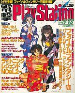 電撃PlayStation Vol.29 1996/9/13