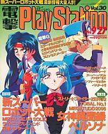 電撃PlayStation Vol.30 1996/9/27
