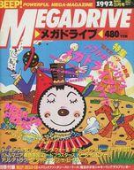 付録付)BEEP!メガドライブ 1992年3月号
