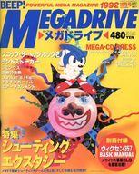 付録付)BEEP!メガドライブ 1992年10月号