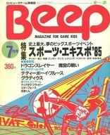 Beep 1985年7月号