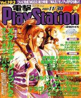 電撃PlayStation vol.193