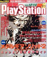 電撃PlayStation vol.195