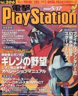 電撃PlayStation vol.206