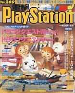 電撃PlayStation vol.269