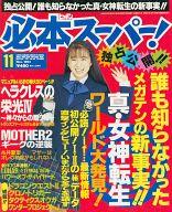 必本スーパー! 1994年11月号 HiPPON SUPER!