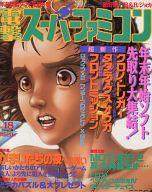 電撃スーパーファミコン 1994年11月号 No.18