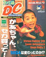 ファミ通DC 1999年2月号