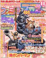付録付)月刊ファミ通ブロス 1997年11月号(別冊付録1点)
