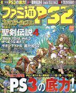 ファミ通PS2 プレイステーション2 Vol.223 2006年11月10日号
