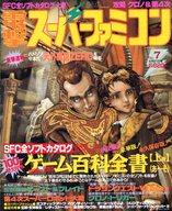 付録付)電撃スーパーファミコン 1995年4月21日号 No.7