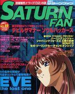 SATURN FAN 1997年11月28日号