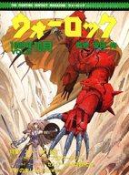 ウォーロック THE FIGHTING FANTASY MAGAZINE 1989年10月号 VOL.34
