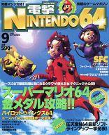 電撃NINTENDO64 1996年09月号