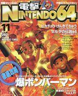 電撃NINTENDO64 1997年11月号