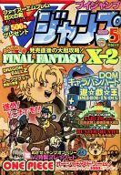 付録付)Vジャンプ2003年5月号(別冊付録1点)