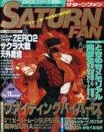 SATURN FAN サターンファン No.13 1996年6月21日号