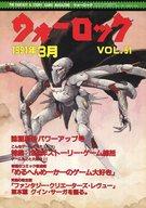 ウォーロック THE FIGHTING FANTASY MAGAZINE 1991/3 VOL.51