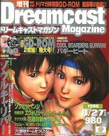 Dreamcast Magazine 1999年8月27日号増刊号(GD-ROM2枚付)