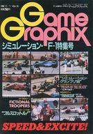 Game Graphix 1988年11月号 Vol.16