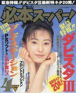 必本スーパー! 1995年4月号 HiPPON SUPER!