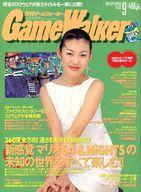 月刊ゲームウォーカー 1996年9月号 No.23 Game Walker