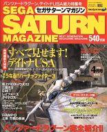 付録付)SEGA SATURN MAGAZINE 1995年4月号 セガサターンマガジン