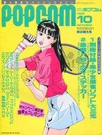 ランクB)付録付)POPCOM 1992年10月号 ポプコム