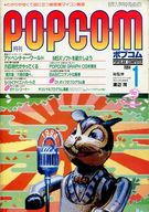 POPCOM 1984年1月号 ポプコム