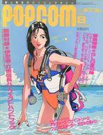 ランクB)付録付)POPCOM 1991年8月号 ポプコム