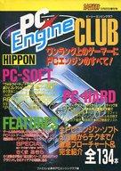 PC Engine CLUB 1989年12月号 ファミコン必勝本12月22日増刊号