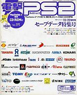 CD付)電撃PS2 11/22増刊号 Vol.191(CD1枚)